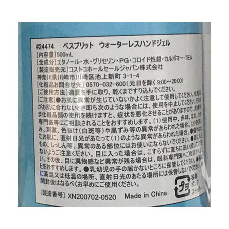 コストコ Costco ベスプリット 除菌ハンドジェル ウォーターレスクレンジング 500ml【ITEM/24474】 | エタノール グリセリン