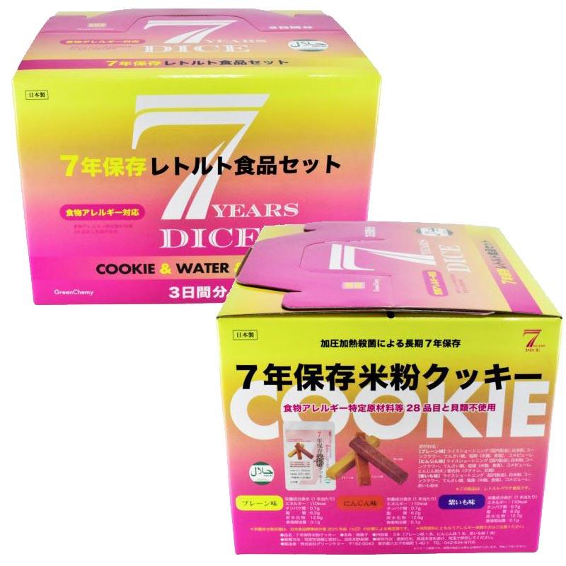 コストコ Costco 7年保存レトルト食品 3日分セット アレルギー・ハラール対応 | 災害 防災 非常食 水 クッキー ピラフ