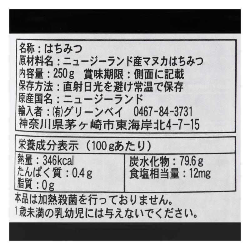 コストコ Costco マヌカハニー UMF15+ 250g | MGO over 514