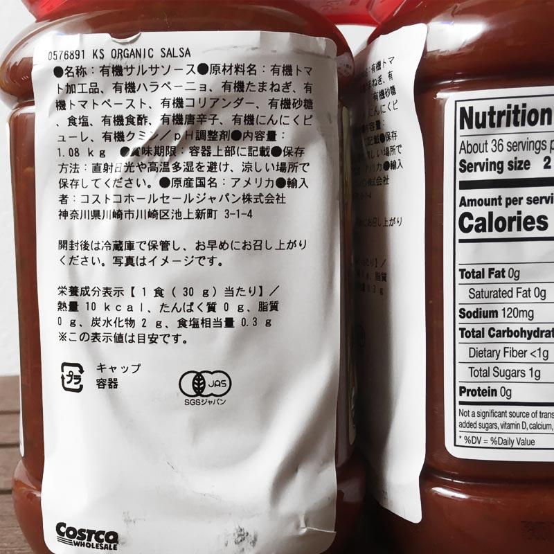 コストコ Costco カークランド オーガニックサルサソース 1.08kg×2本組  | 有機トマト 有機ハラペーニョ コリアンダー