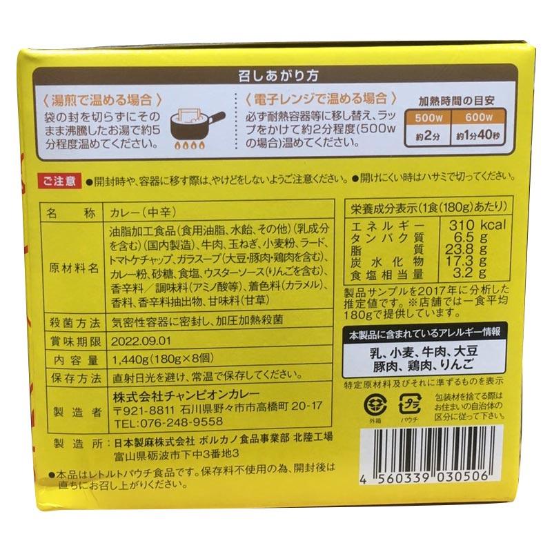 コストコ Costco 金沢カレー チャンピオンカレー 中辛 180g×8個   老舗 洋食屋 レトルト