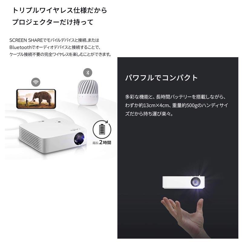 コストコ Costco HDポータブルプロジェクター LG PH30N バッテリー最長2時間 250ルーメン CJH310N 【ITEM/26026】