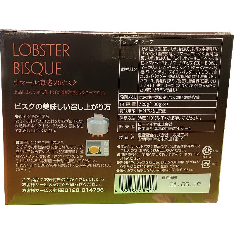 【冷蔵便】コストコ Costco LOHMEYER オマール海老のビスク 180g×4袋 【ITEM/574677】 | ローマイヤ