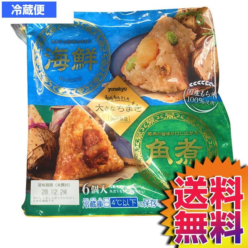 【冷蔵便】コストコ Costco 米久 海鮮 豚角煮ちまき 6個入り 600g 【ITEM/28636】
