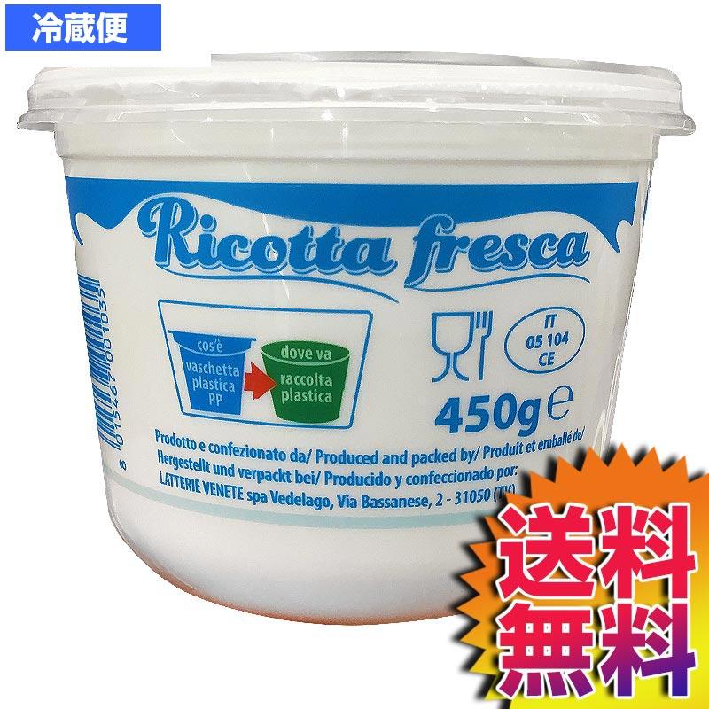 【冷蔵便】コストコ Costco FIOR DI MASO リコッタ フレスカ 450g イタリア ウェネト州 牛乳 【ITEM/10691】 | フィオール ディ マーゾ