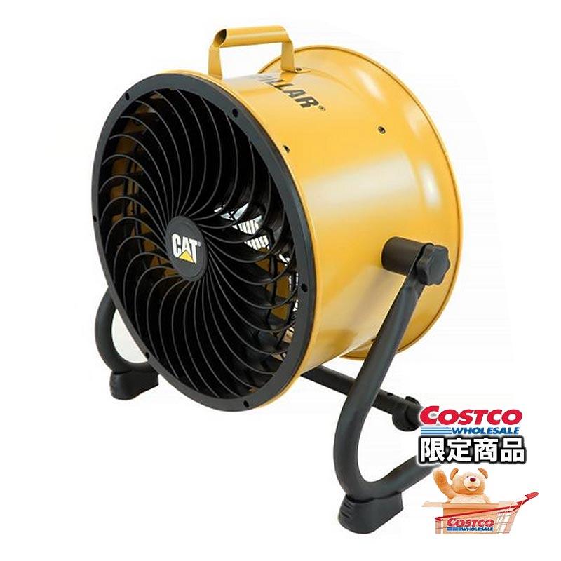 コストコ Costco CATERPILLAR キャタピラー 35cm エアーサーキュレーター HVD-14AC | 100V 作業用扇風機 床置 壁掛