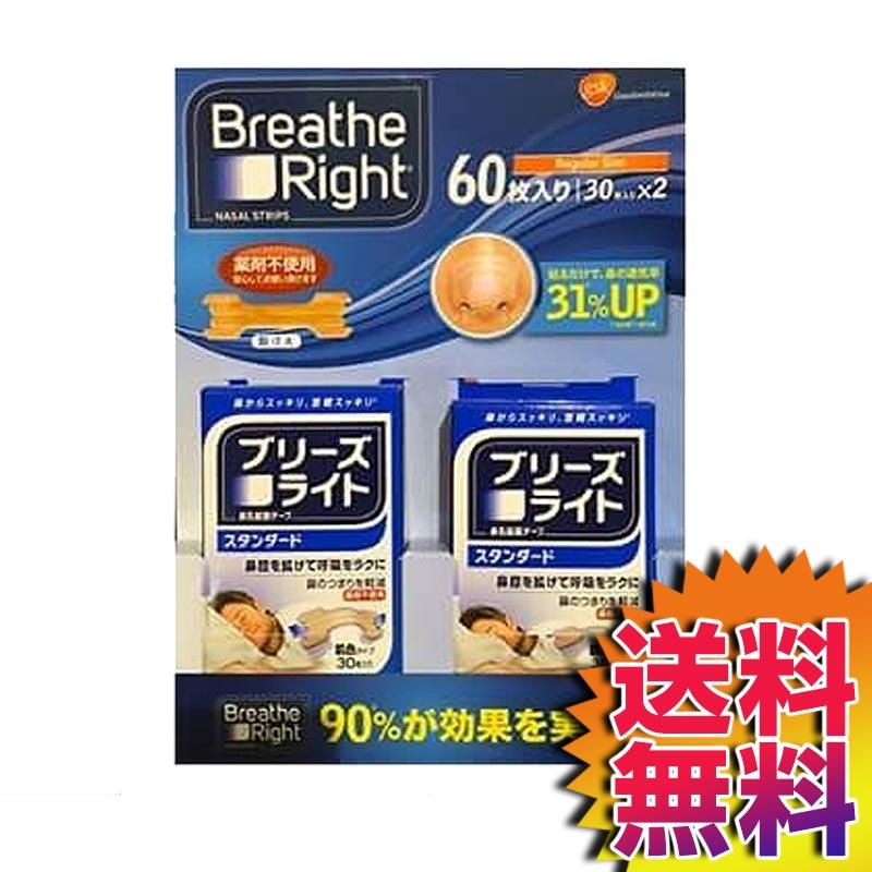 コストコ Costco ブリーズライト 鼻呼吸テープ 30枚入り×2個(60枚セット) 【ITEM/570578】