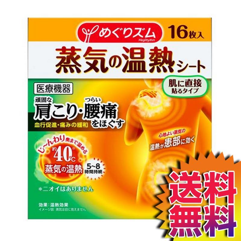 コストコ Costco めぐりズム 蒸気の温熱シート 16枚 【ITEM/26087】