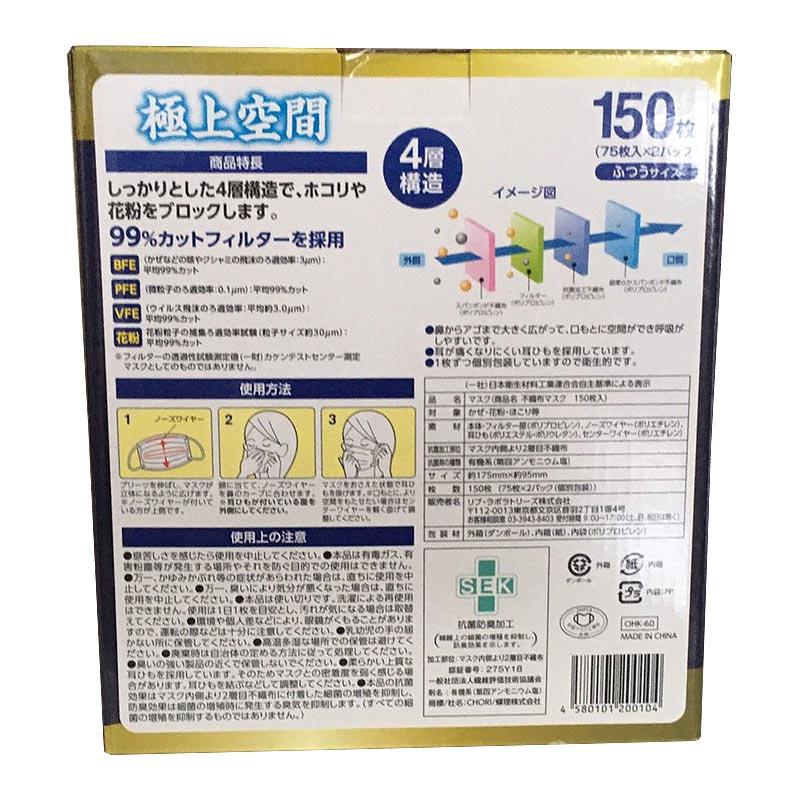 コストコ Costco 極上空間 4層プレミアムマスク 個包装タイプ 150枚 【ITEM/15711】