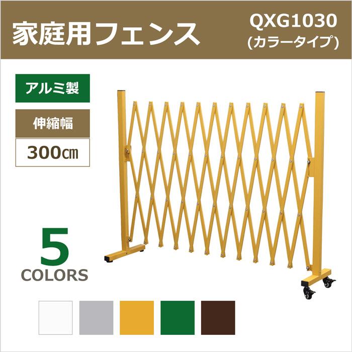 <QXG1030 アルミ製フェンス3m(カラータイプ)>キャスター付き 家庭用