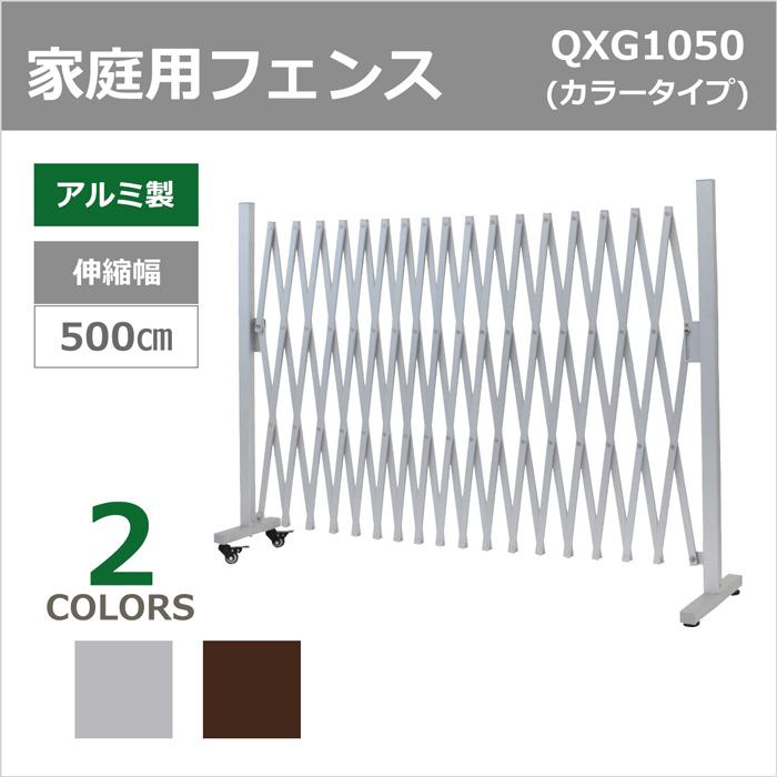 <QXG1050 アルミ製フェンス5m(カラータイプ)>キャスター付き 家庭用