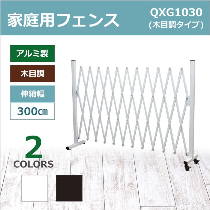 <QXG1030 アルミ製フェンス3m(木目調タイプ)>キャスター付き 家庭用
