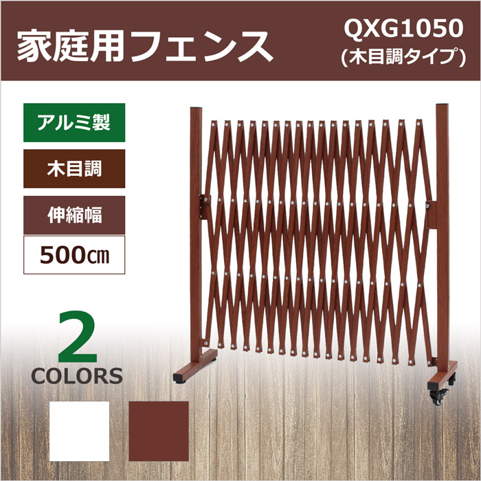 <QXG1050 アルミ製フェンス5m(木目調タイプ)>キャスター付き 家庭用