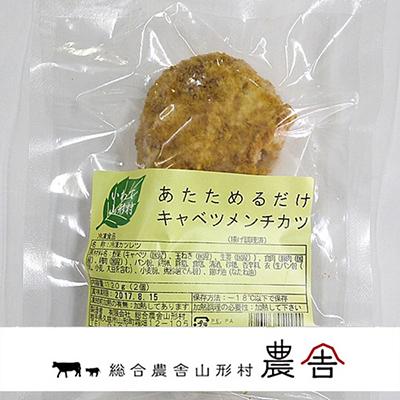 【総合農舎山形村】 キャベツメンチカツ 60g×2個