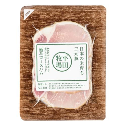 【無添加】日本の米育ち三元豚 極みロースハム(55g)