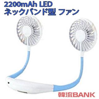 ハンディファン 首かけ扇風機 LEDライト付き ネックバンド型ファン 青色 2200mAh アロマケース付き (handy fan)