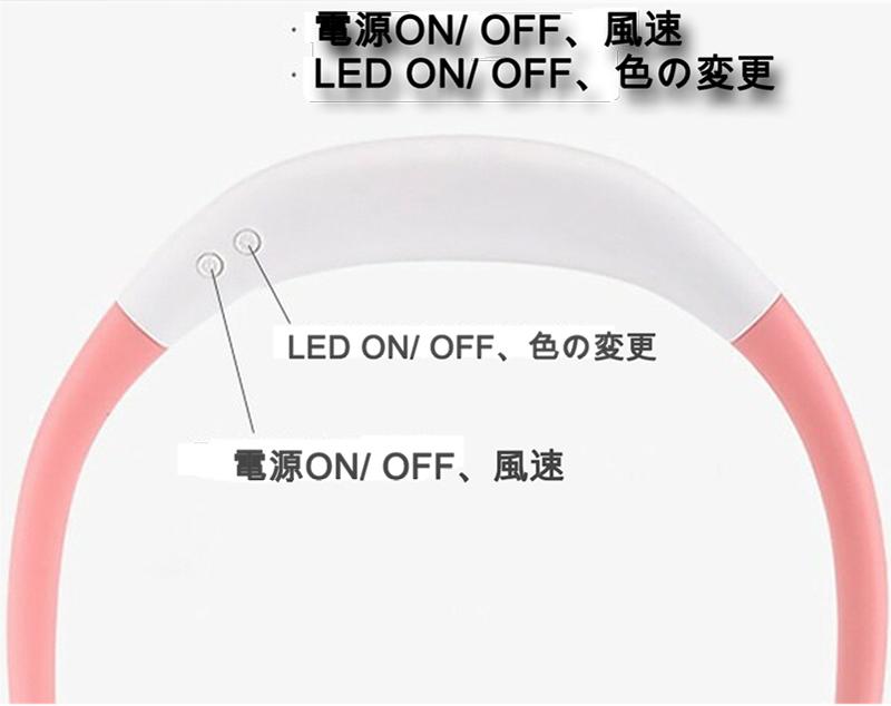 ハンディファン 首かけ扇風機 LEDライト付き ネックバンド型ファン 白色 2200mAh アロマケース付き (handy fan)