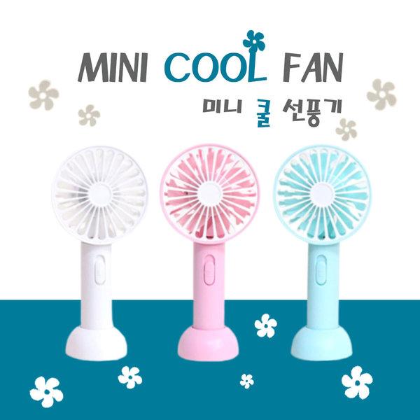 ハンディファン 扇風機 ミニ バンドファン ピンク色 (MINI handy fan)