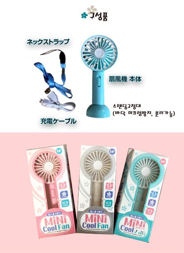 ハンディファン 扇風機 ミニ バンドファン 青色(ブルー) (MINI handy fan)