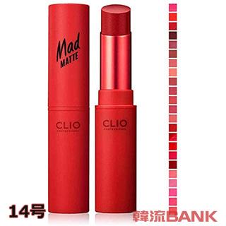 【送料無料・速達・代引不可】 クリオ (CLIO) MAD MATTE LIPS マッド マット リップ 14号 韓国コスメ