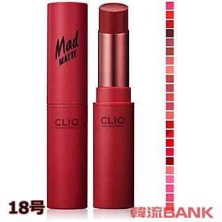 【送料無料・速達・代引不可】 クリオ (CLIO) MAD MATTE LIPS マッド マット リップ 18号 韓国コスメ
