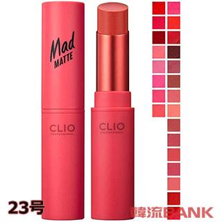 【送料無料・速達・代引不可】 クリオ (CLIO) MAD MATTE LIPS マッド マット リップ 23号 韓国コスメ