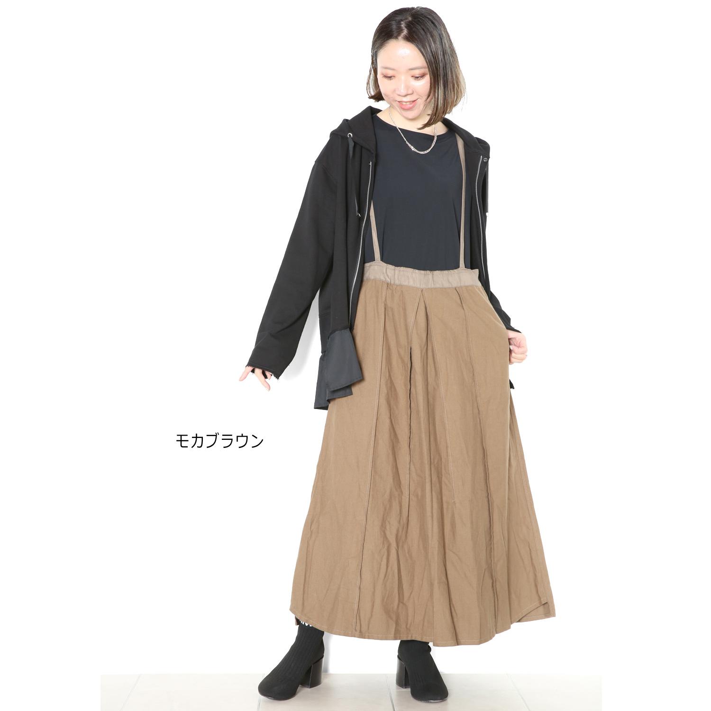サロペットロングスカート