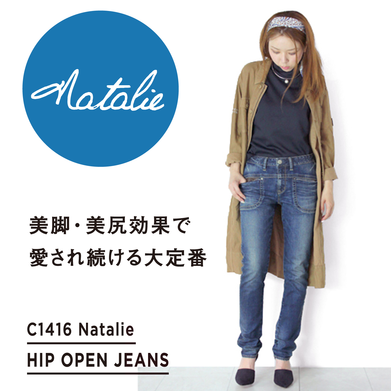 ヒップオープンデニム (Natalie)