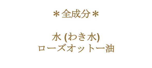 フラワーアクアオーガニックローズオットー 150ml (ロングセラー!400輪分の薔薇配合!)