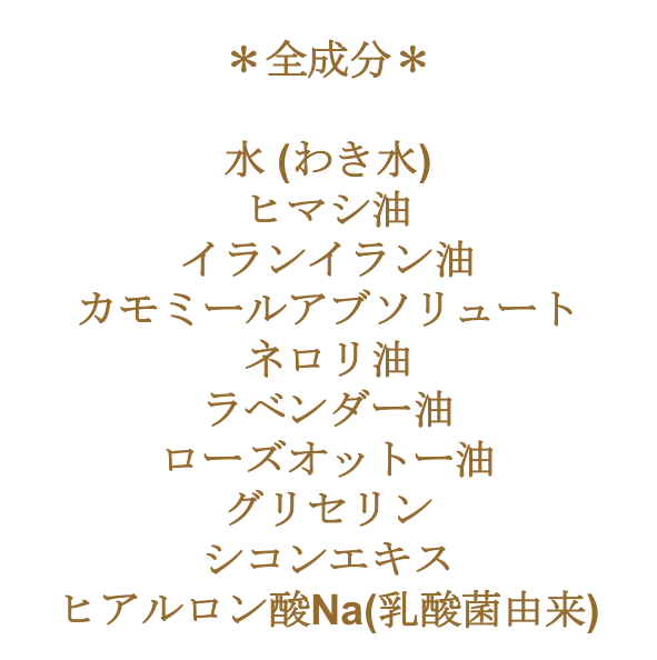 ローズコントローラーホワイトニング 30ml(夏のケアの定番!)