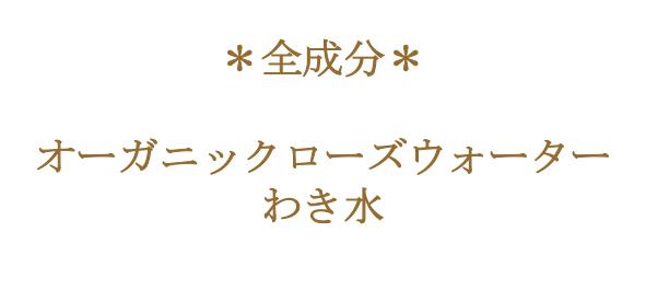 ピュアローズウォーターコンク 30ml(飲むローズ)