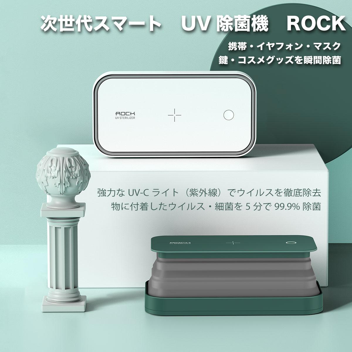 新発売! スマート UV除菌機 ROCK ワイヤレス充電やスマホスタンドにも