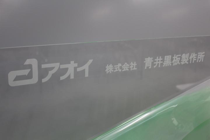 """""""お客様の社名入り""""コロナ対策アクリルパーテーション(カウンター用)"""