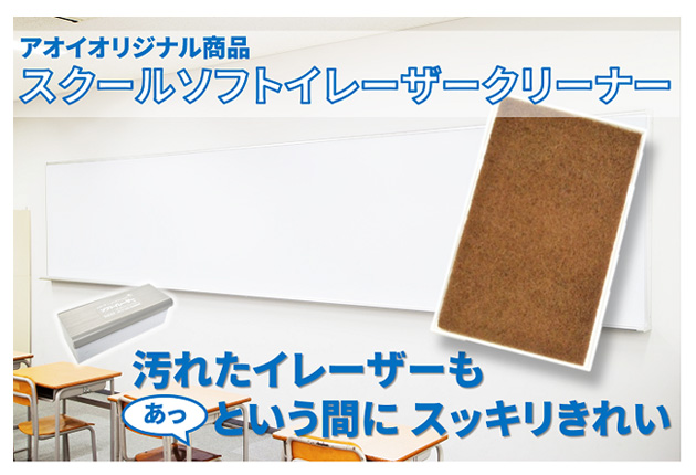 ホワイトボード用スクールソフトイレーザー専用クリーナー