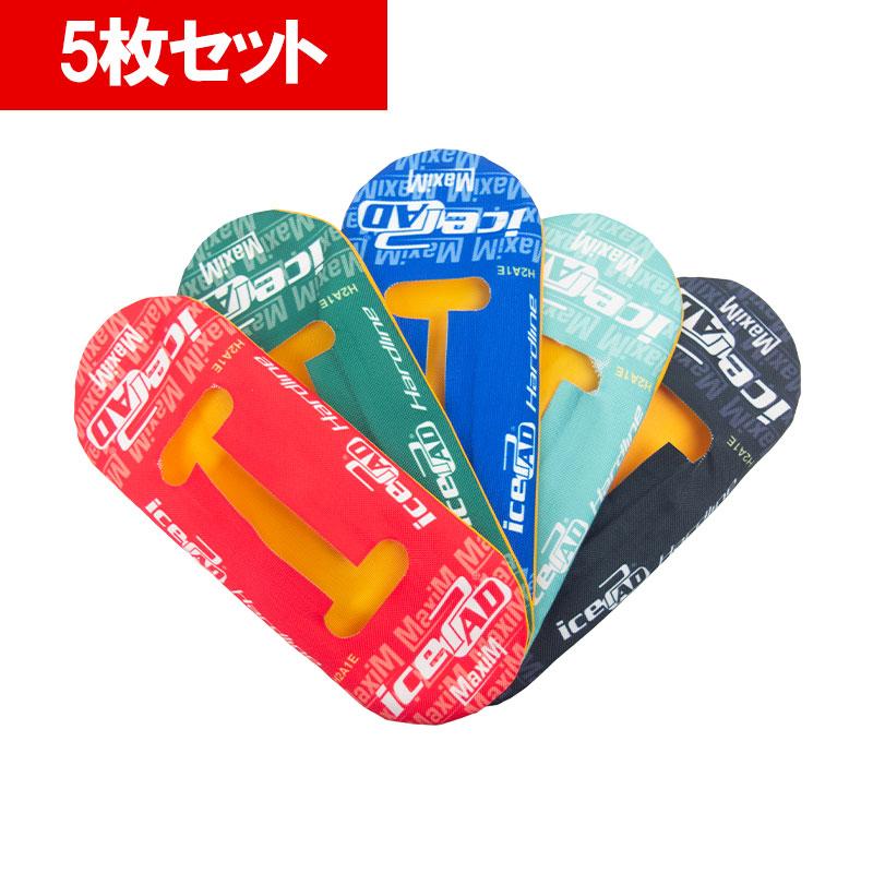 【まとめ買いセット】Hardline ハードライン icePad専用 リプレイスメントMaximカバー 5枚セット ※チーム割引対象外