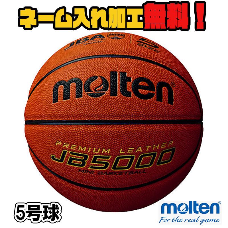【ネーム加工無料】molten モルテン JB5000 5号 バスケットボール  検定球 (B5C5000)