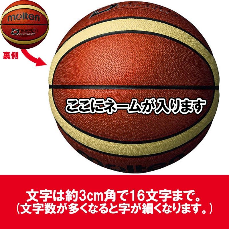 【ネーム加工!追加料金なし!!】molten モルテン D3500 7号 バスケットボール (B7D3500)