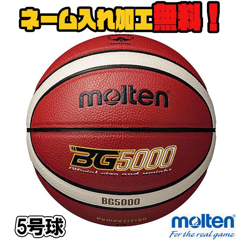 【ネーム加工無料】molten モルテン BG5000 5号 バスケットボール 検定球 (B5G5000)