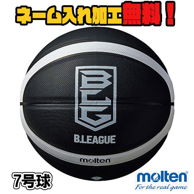 【ネーム加工!追加料金なし!!】molten モルテン Bリーグバスケットボール 7号 (B7B3500-KW)
