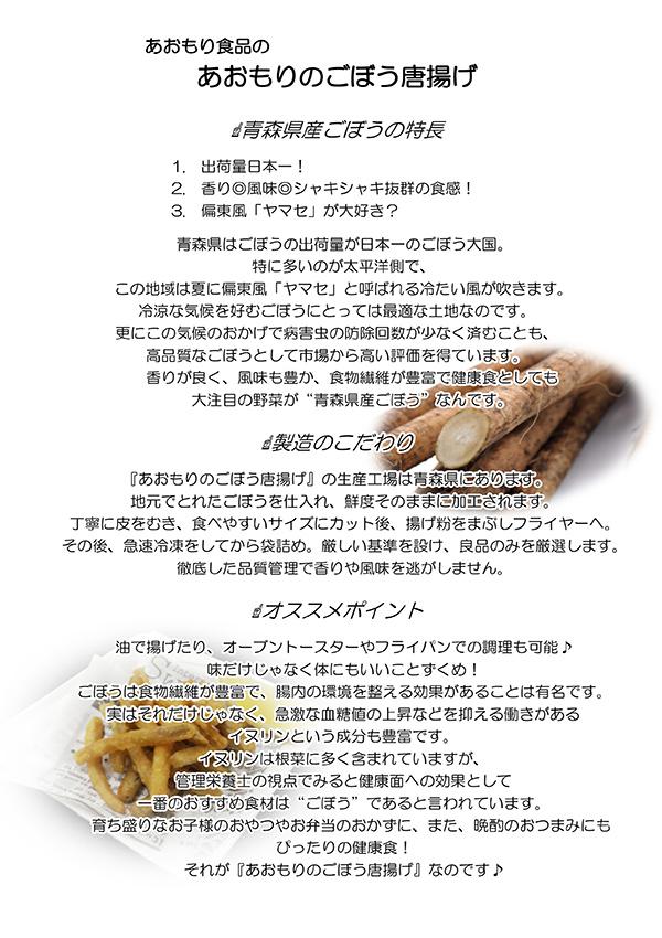 あおもりのごぼう唐揚げ 1kg(500g×2) 青森県産ごぼう使用【大容量1kg】