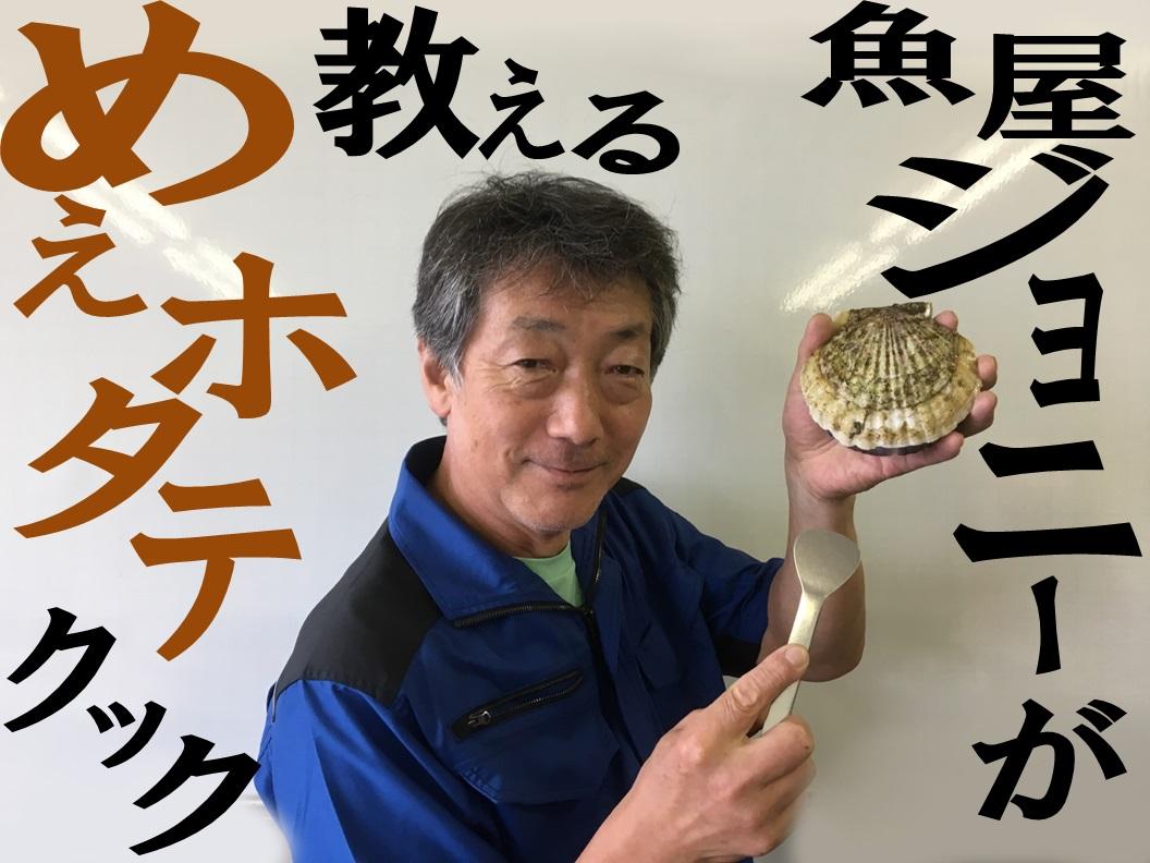 【#オンライン青森夏祭り専用セット】青森県陸奥湾産 活ほたて約2.5kg(15枚前後)専用ヘラ&貝焼き味噌セット付き