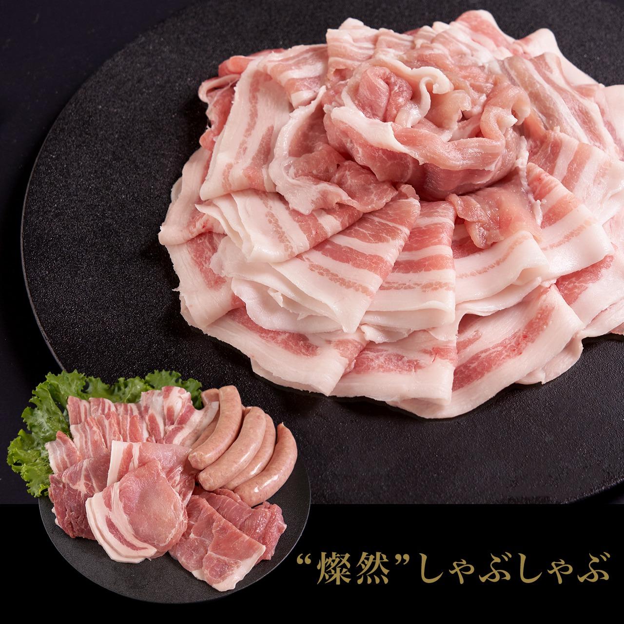 Aoyamam Food Salon 限定 燦然特別仕様 しゃぶしゃぶ ー 誉 ー