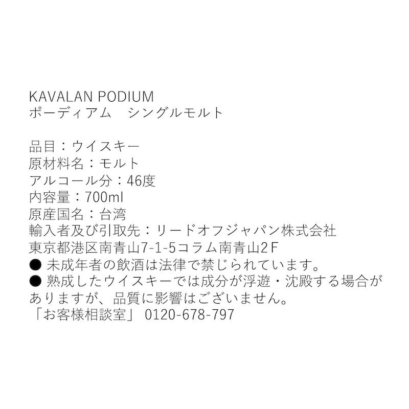 カバラン ポディウムシングルモルトウイスキー(約46度700ml x 1本)