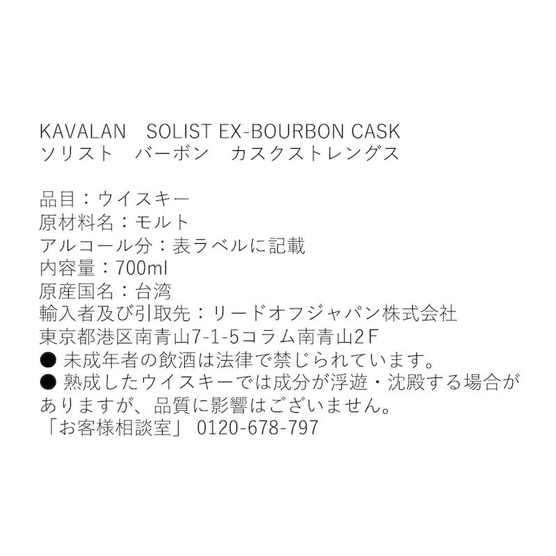 カバラン ソリスト バーボン カスクストレングス(約50-60度700ml x 1本)
