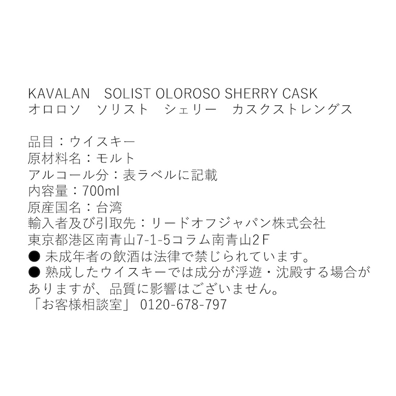 カバラン ソリスト オロロソシェリー カスクストレングス(約50-60度700ml x 1本)