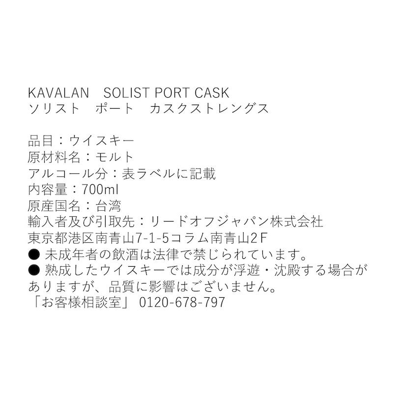 カバラン ソリスト ポート カスクストレングスシングルモルトウイスキー(約60度700ml x 1本)