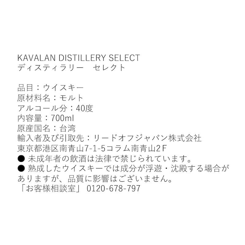 カバラン ディスティラリーセレクトNo.1(40度700ml x 1本)