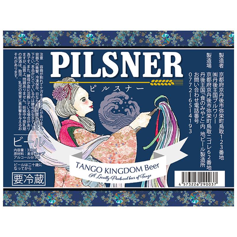 京都丹後クラフトビール ピルスナー 【330ml×12本】