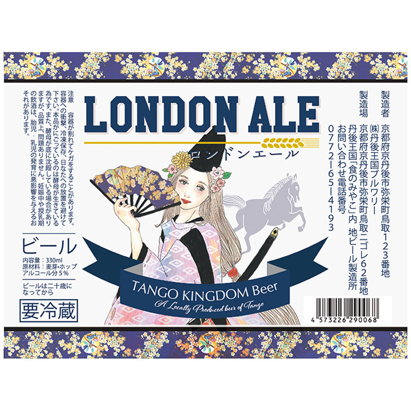 京都丹後クラフトビール ロンドンエール 【330ml×12本】