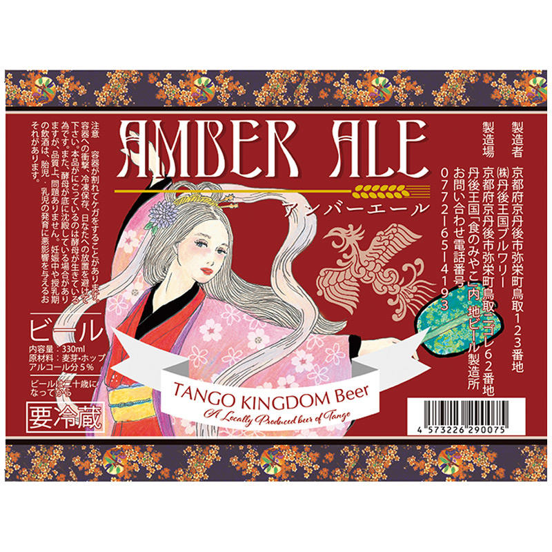 京都丹後クラフトビール アンバーエール 【330ml×12本】